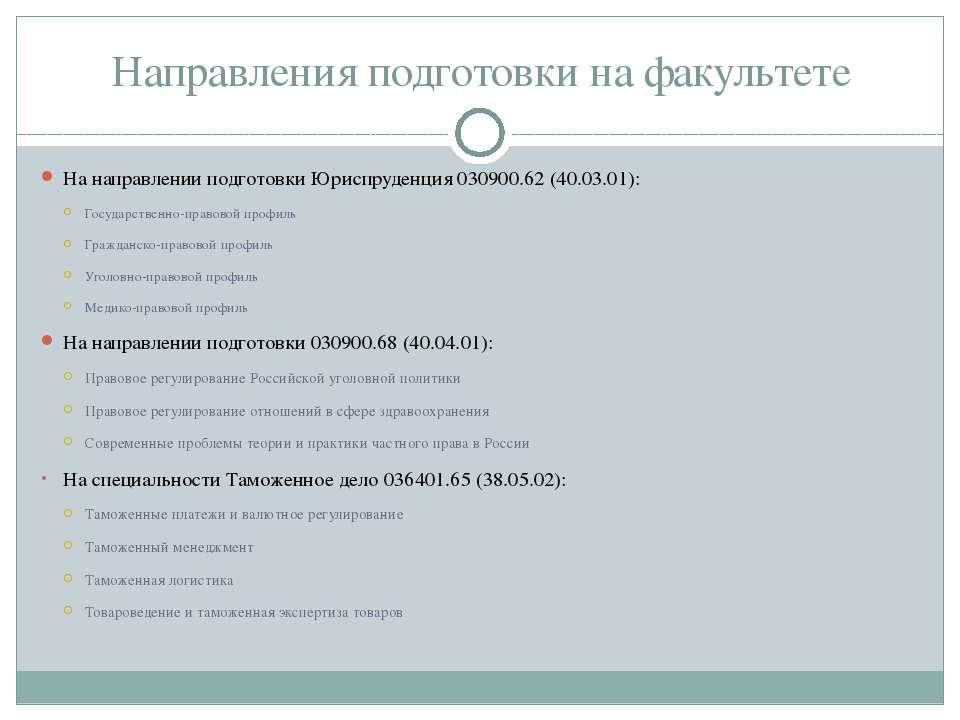 Направления подготовки на факультете На направлении подготовки Юриспруденция ...