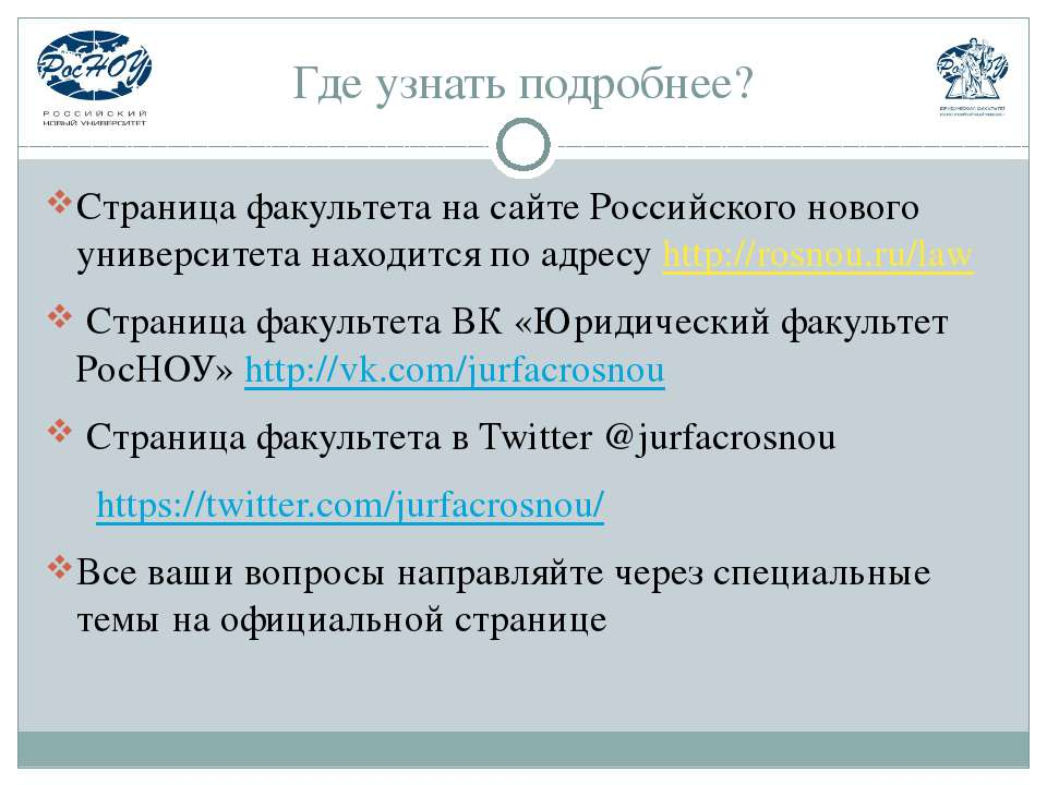 Где узнать подробнее? Страница факультета на сайте Российского нового универс...