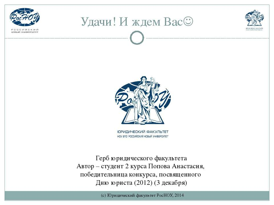 Удачи! И ждем Вас Герб юридического факультета Автор – студент 2 курса Попова...