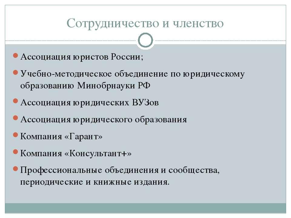 Сотрудничество и членство Ассоциация юристов России; Учебно-методическое объе...