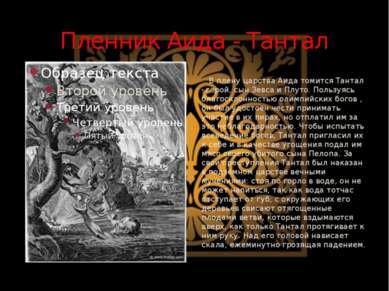 Пленник Аида - Тантал В плену царства Аида томится Тантал · герой, сын Зевса ...