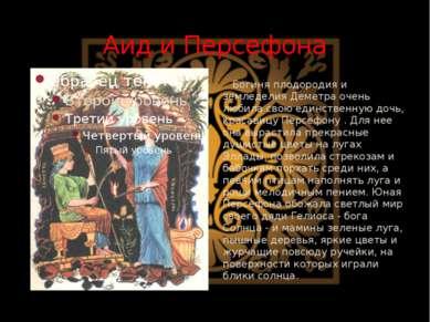 Аид и Персефона Богиня плодородия и земледелия Деметра очень любила свою един...