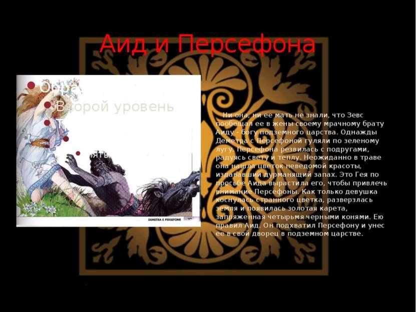 Аид и Персефона Ни она, ни ее мать не знали, что Зевс пообещал ее в жены свое...