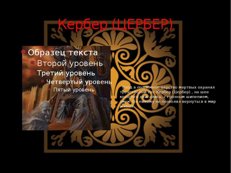 Кербер (ЦЕРБЕР) Вход в подземное царство мертвых охранял трехголовый пес Керб...
