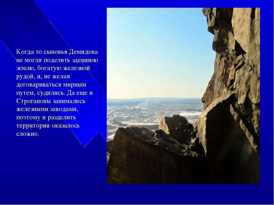 Когда то сыновья Демидова не могли поделить здешнюю землю, богатую железной р...