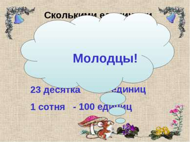 Сколькими единицами образованы числа, в которых: 12 десятков 5 сотен 23 десят...
