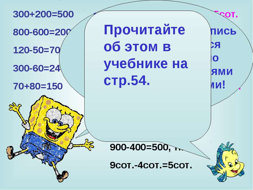 300+200=500 3сот.+2сот.=5сот. 800-600=200 8сот.-6сот.=2сот. 120-50=70 12дес.-...