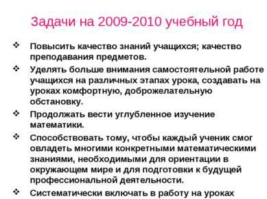 Задачи на 2009-2010 учебный год Повысить качество знаний учащихся; качество п...