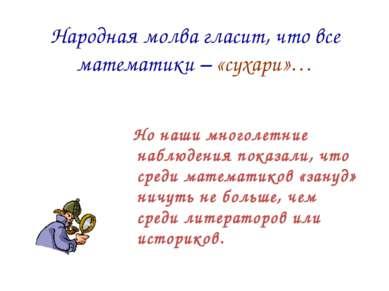 Народная молва гласит, что все математики – «сухари»… Но наши многолетние наб...