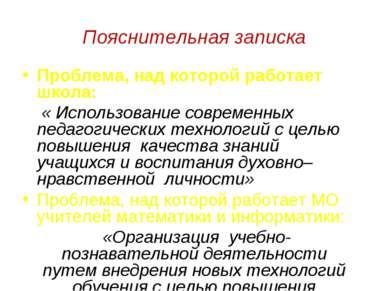 Пояснительная записка Проблема, над которой работает школа: « Использование с...