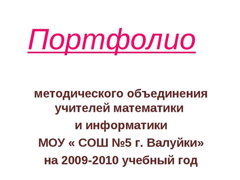 Портфолио методического объединения учителей математики и информатики МОУ « С...