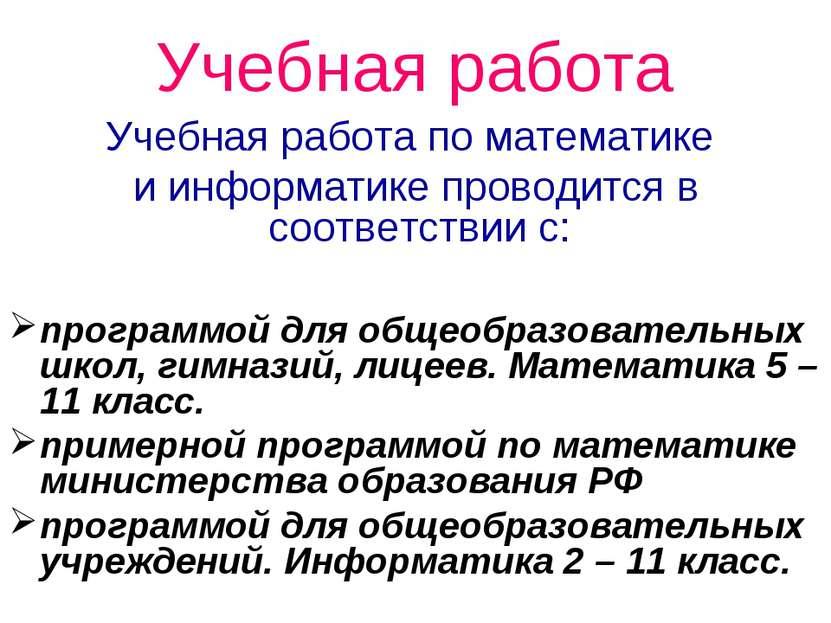 Учебная работа Учебная работа по математике и информатике проводится в соотве...