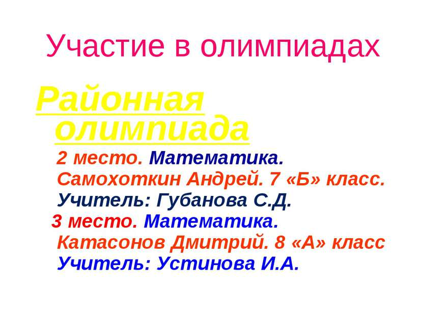 Участие в олимпиадах Районная олимпиада 2 место. Математика. Самохоткин Андре...
