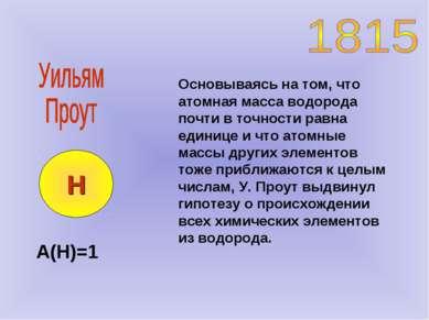 Основываясь на том, что атомная масса водорода почти в точности равна единице...
