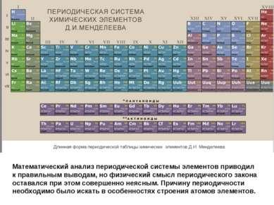 Математический анализ периодической системы элементов приводил к правильным в...