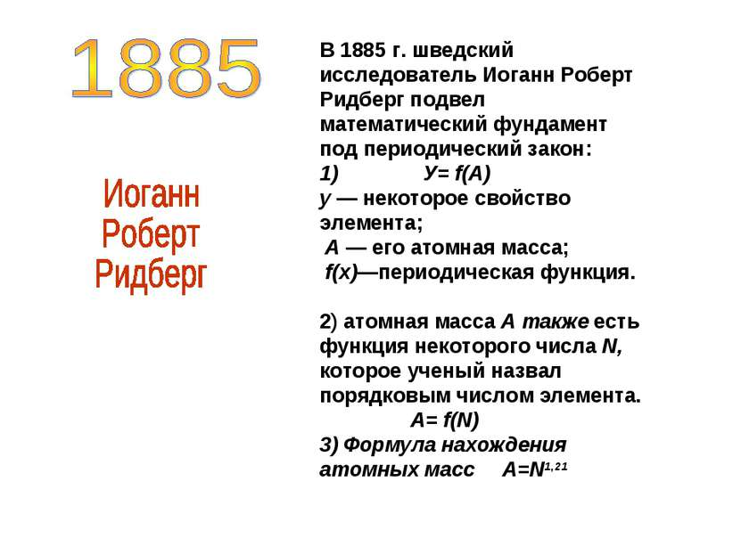 В 1885 г. шведский исследователь Иоганн Роберт Ридберг подвел математический ...