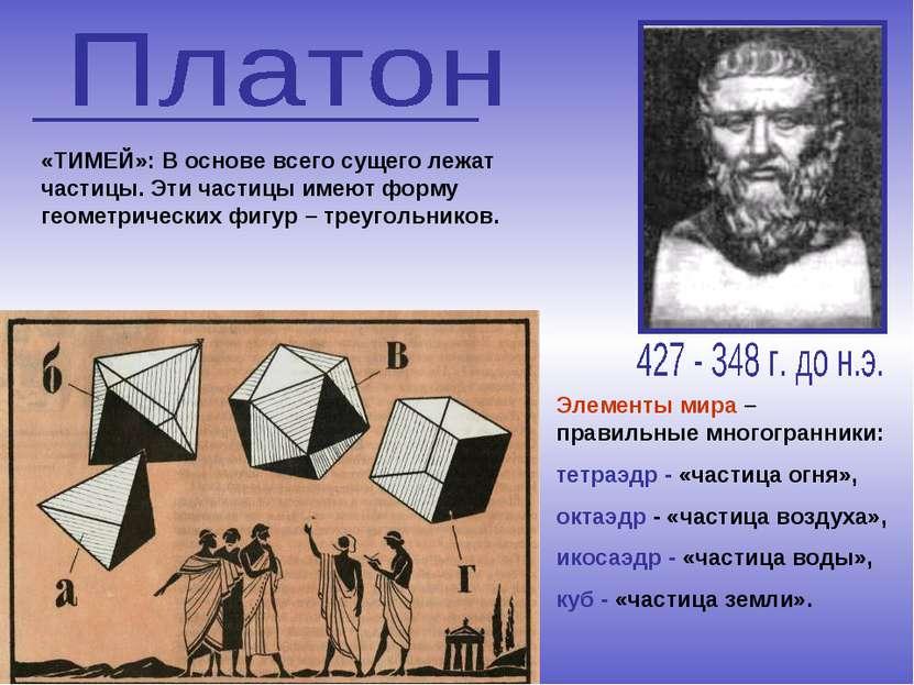 Элементы мира – правильные многогранники: тетраэдр - «частица огня», октаэдр ...