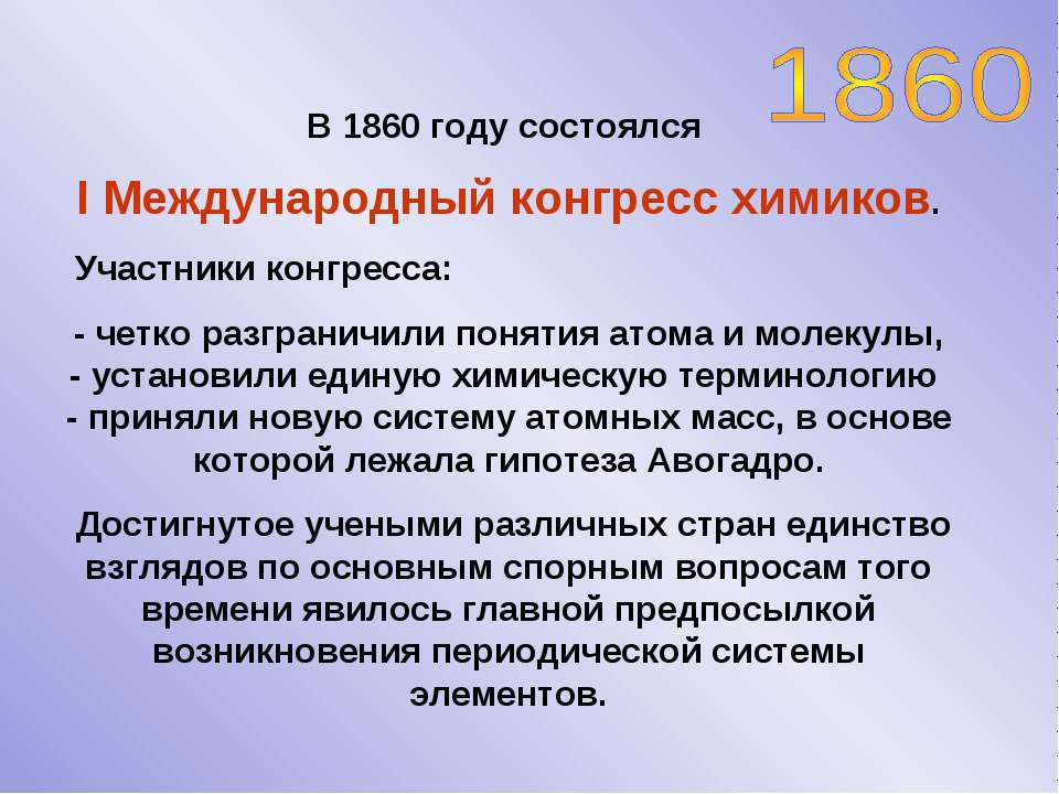 В 1860 году состоялся I Международный конгресс химиков. Участники конгресса: ...