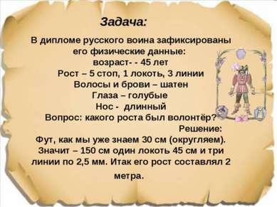Задача: В дипломе русского воина зафиксированы его физические данные: возраст...