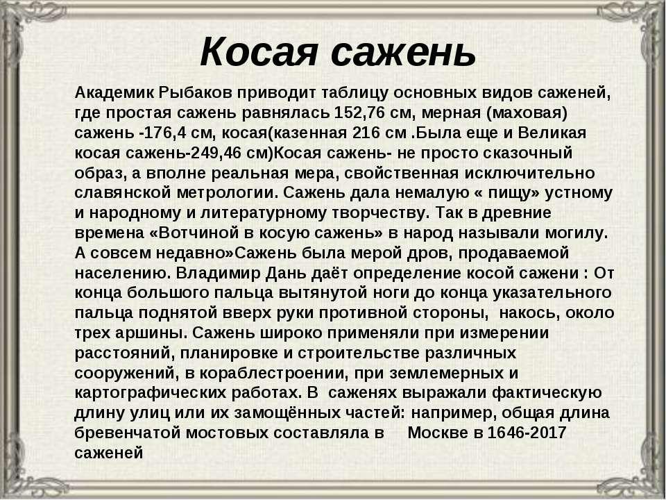 Косая сажень Академик Рыбаков приводит таблицу основных видов саженей, где пр...