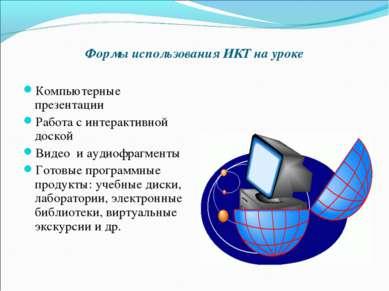 Формы использования ИКТ на уроке Компьютерные презентации Работа с интерактив...