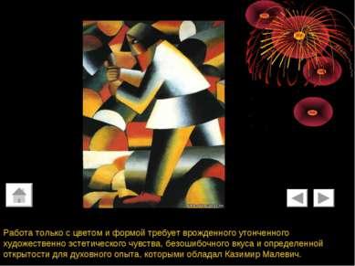 Работа только с цветом и формой требует врожденного утонченного художественно...