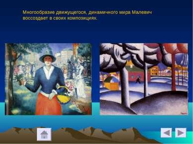 Многообразие движущегося, динамичного мира Малевич воссоздает в своих компози...
