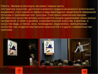 Работы Малевича бесспорно занимают первые места. Абстрактное искусство, дости...