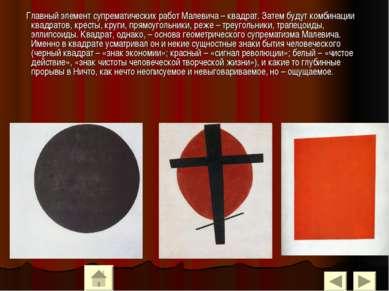 Главный элемент супрематических работ Малевича – квадрат. Затем будут комбина...