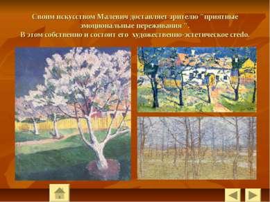 """Своим искусством Малевич доставляет зрителю """"приятные эмоциональные переживан..."""