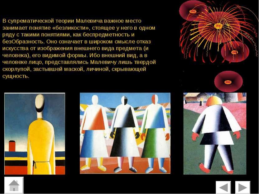 В супрематической теории Малевича важное место занимает понятие «безликости»,...