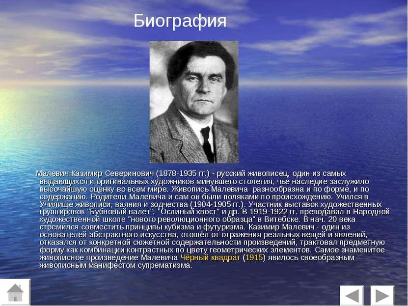 Малевич Казимир Северинович (1878-1935 гг.) - русский живописец, один из самы...