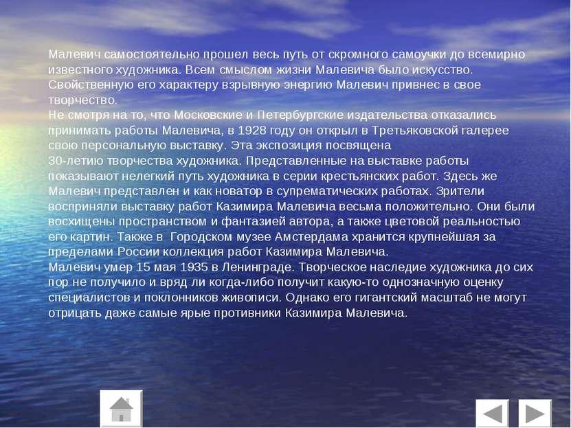 Малевич самостоятельно прошел весь путь от скромного самоучки до всемирно изв...
