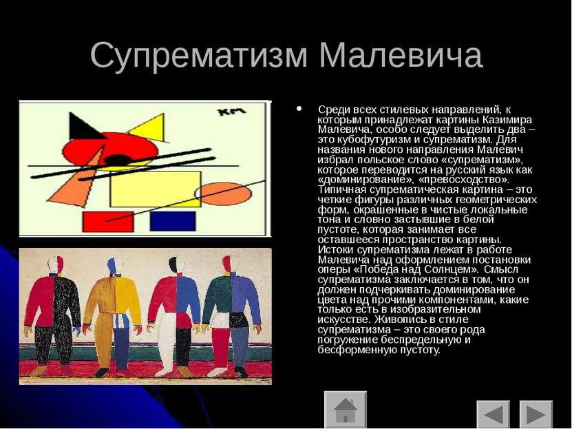 Супрематизм Малевича Среди всех стилевых направлений, к которым принадлежат к...
