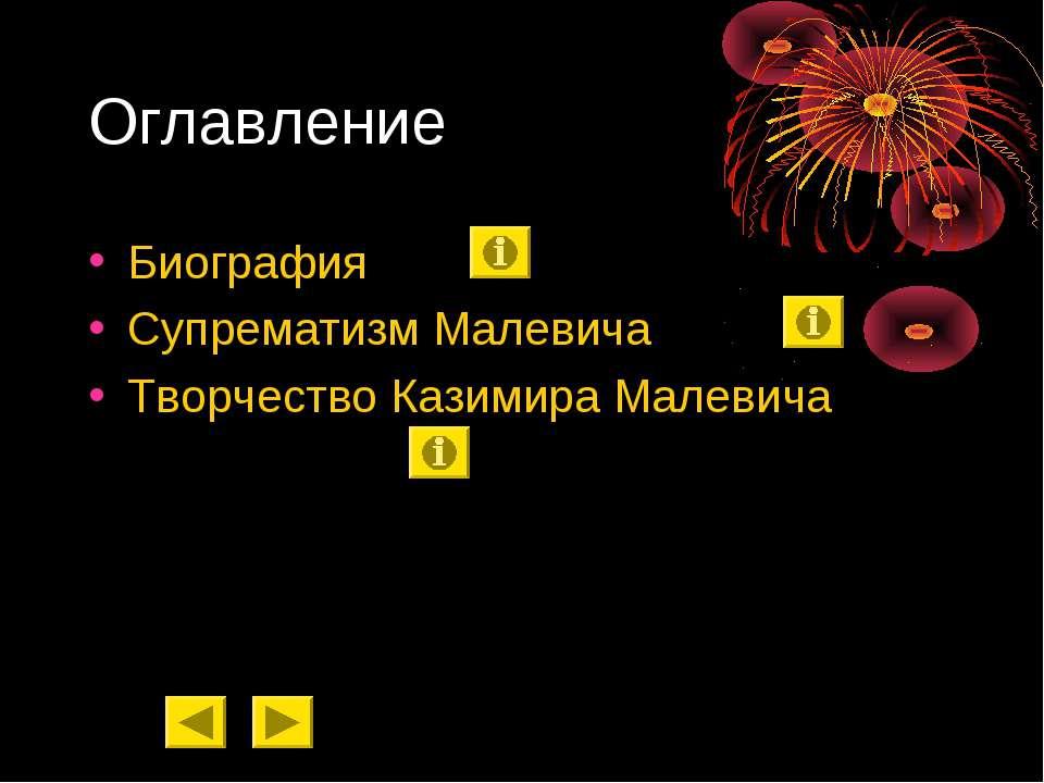 Оглавление Биография Супрематизм Малевича Творчество Казимира Малевича