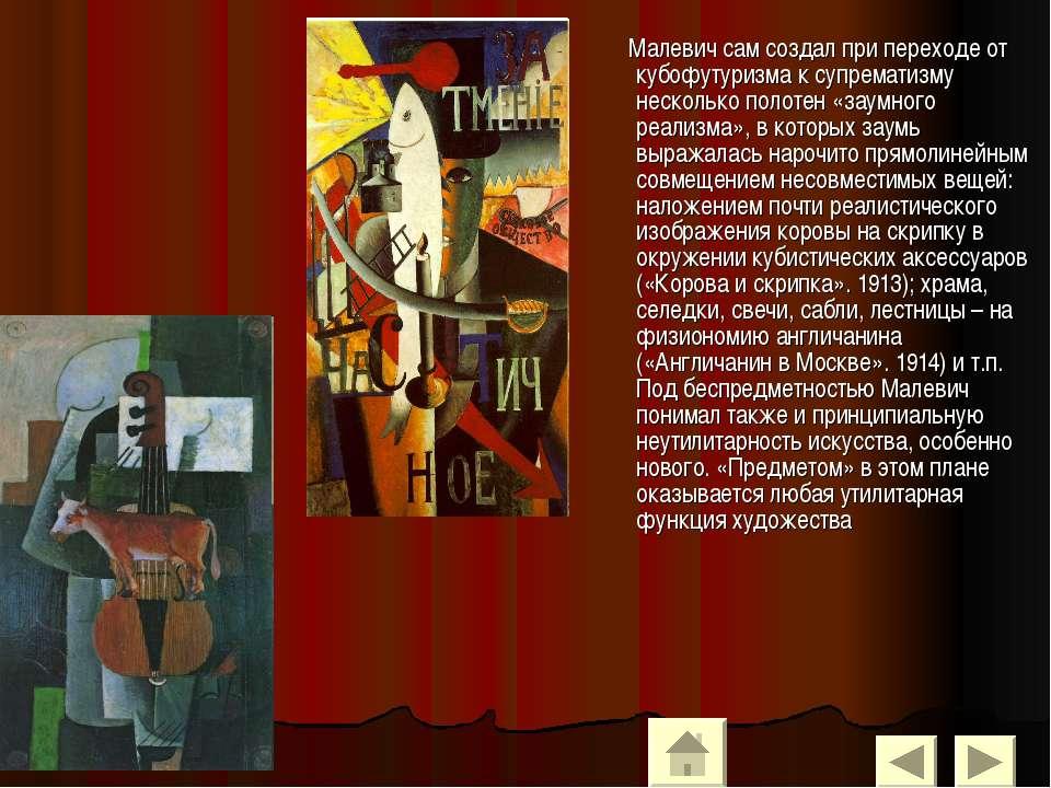 Малевич сам создал при переходе от кубофутуризма к супрематизму несколько пол...