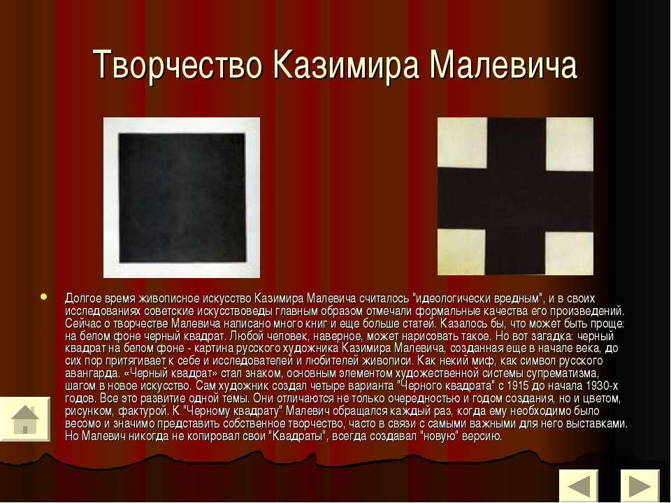 Творчество Казимира Малевича Долгое время живописное искусство Казимира Малев...