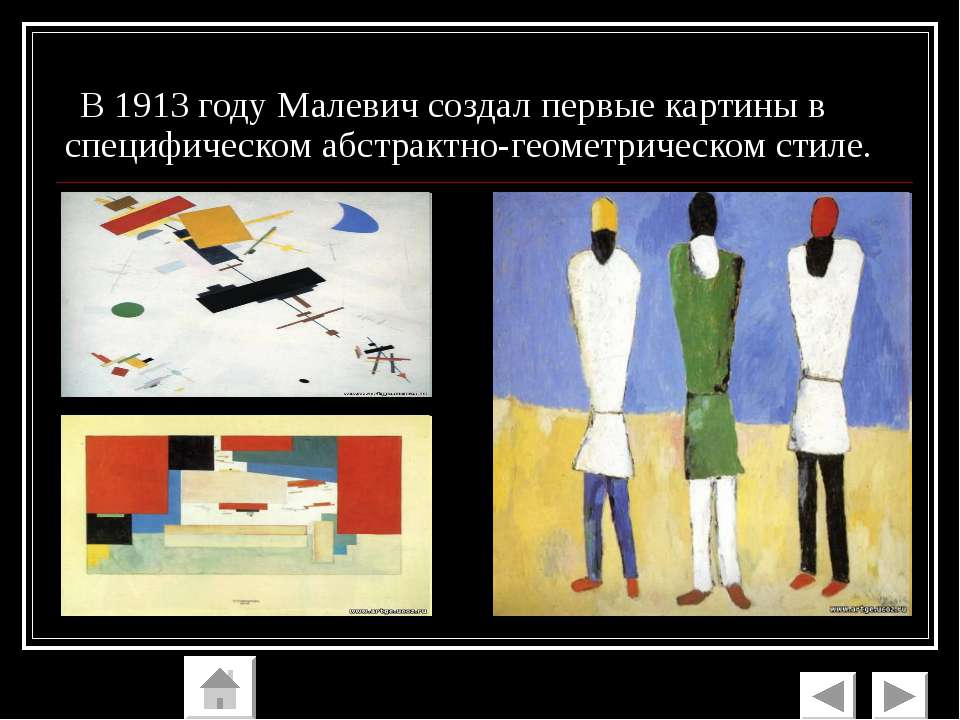 В 1913 году Малевич создал первые картины в специфическом абстрактно-геометри...