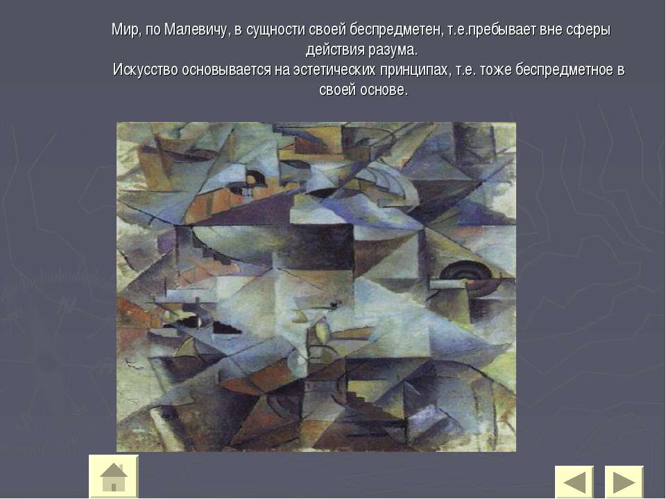 Мир, по Малевичу, в сущности своей беспредметен, т.е.пребывает вне сферы дейс...