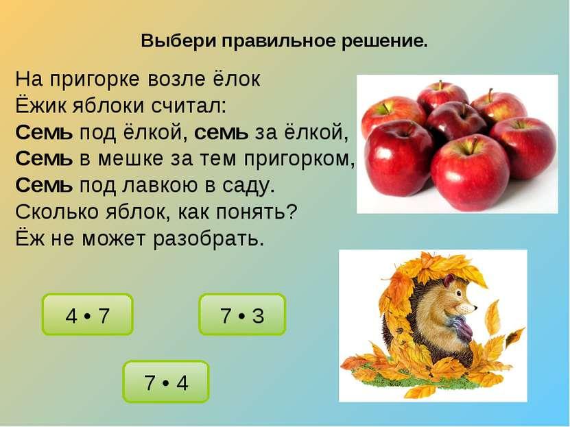 На пригорке возле ёлок Ёжик яблоки считал: Семь под ёлкой, семь за ёлкой, Сем...