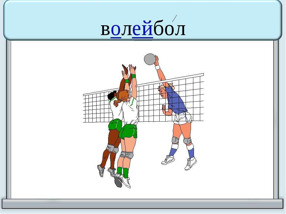 урок физ-ры броски и ловля мяча
