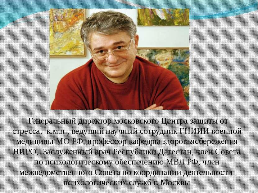Генеральный директор московского Центра защиты от стресса, к.м.н., ведущий на...