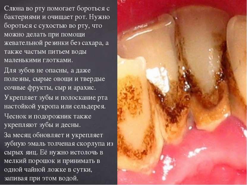 Слюна во рту помогает бороться с бактериями и очищает рот. Нужно бороться с с...