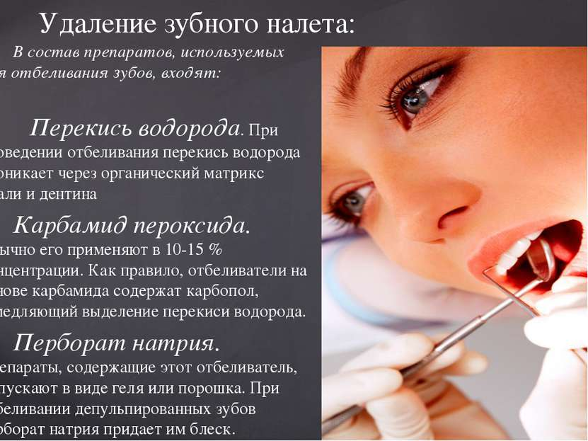 В состав препаратов, используемых для отбеливания зубов, входят: Перекись вод...