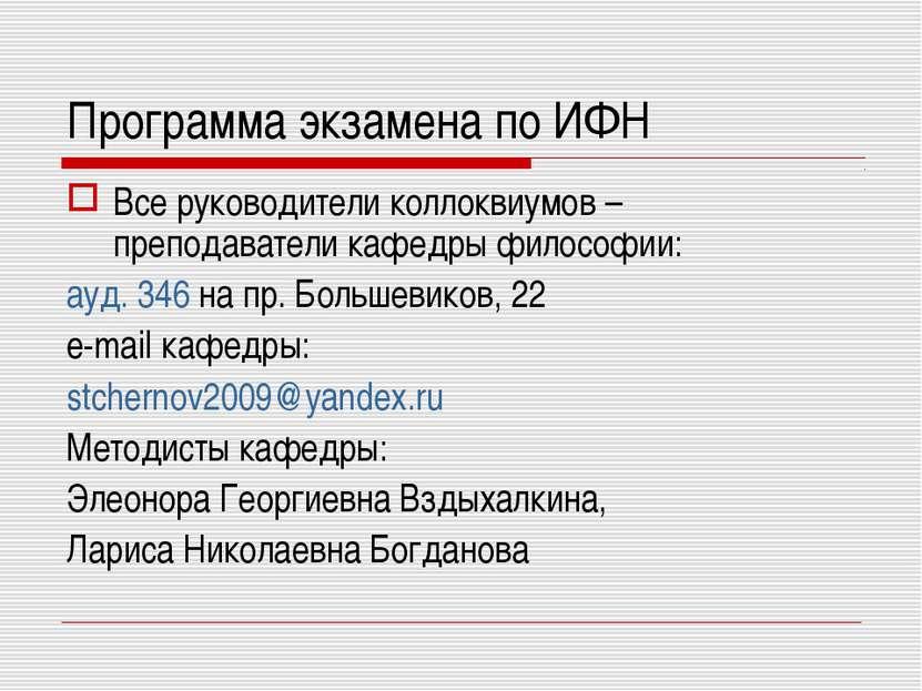 Программа экзамена по ИФН Все руководители коллоквиумов – преподаватели кафед...
