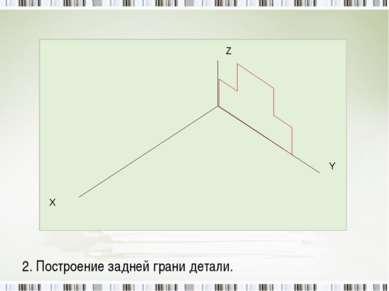 2. Построение задней грани детали.