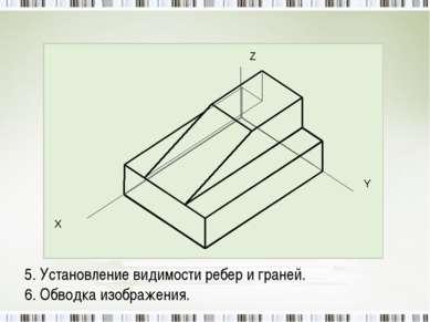 5. Установление видимости ребер и граней. 6. Обводка изображения.