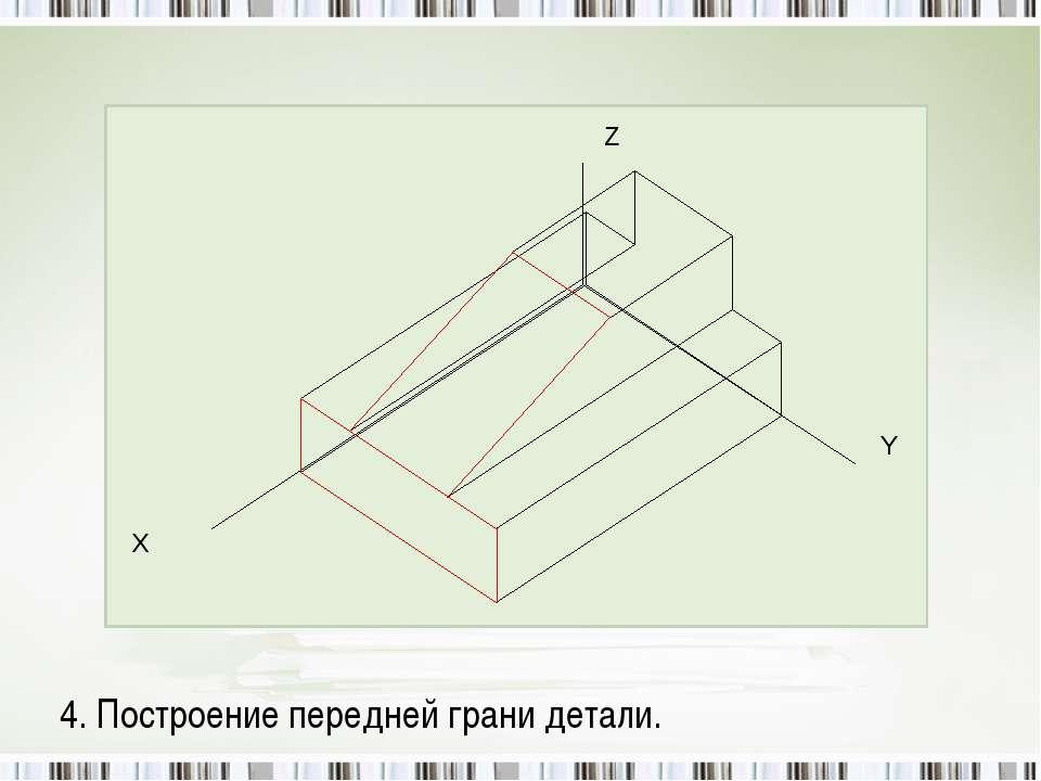 4. Построение передней грани детали.