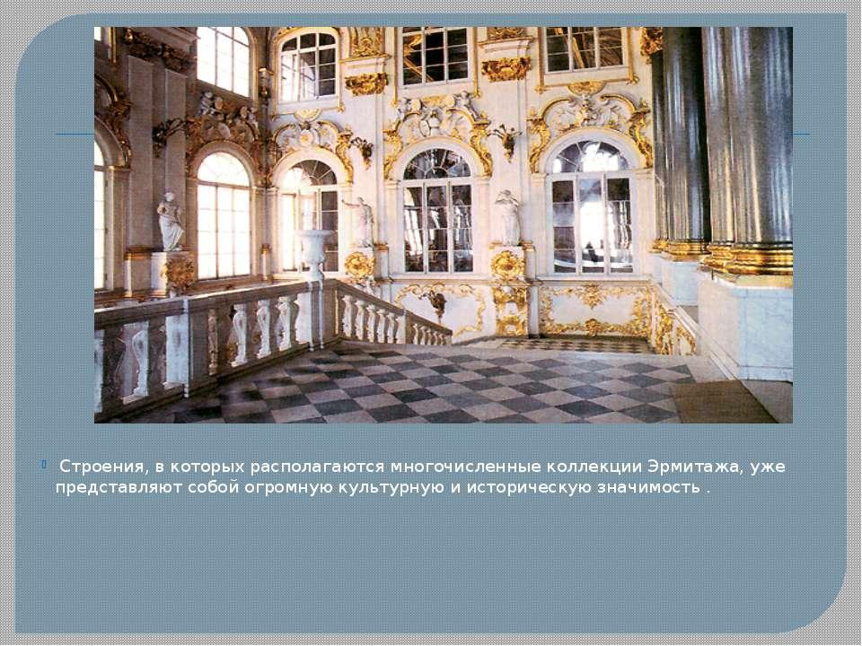 Строения, в которых располагаются многочисленные коллекции Эрмитажа, уже пред...