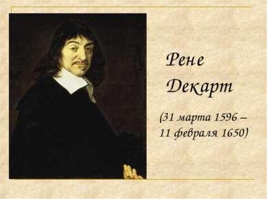 (31марта 1596 – 11 февраля 1650) Рене Декарт